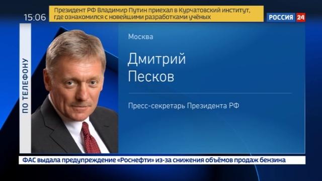 Новости на Россия 24 Песков США отказываются смотреть правде в глаза