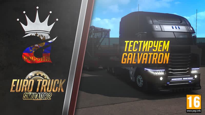 Euro Truck Simulator 2 ☆ ОДИНОЧКА ☆ На что способен Galvatron ☆ Тест-драйв