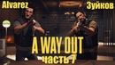 A Way Out ft. Alvarez часть 7. Сладкая месть