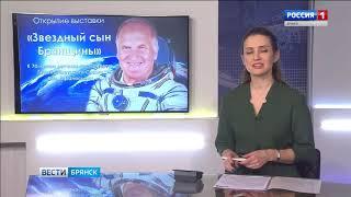 Вести. Брянск (эфир 21.01.2019 в 2045)