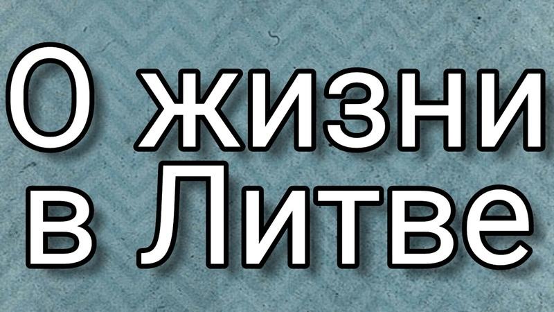 Жизнь в Литве Немецкие СМИ о жизни в Литве