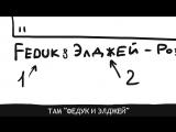 ЭЛДЖЕЙ &amp FEDUK - ПРО РОЗОВОЕ ВИНО (ЗА 1 МИНУТУ).mp4
