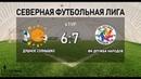Душное Солнышко - ФК Дружба Народов