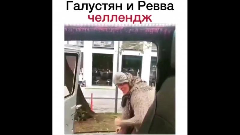 Галустян и Рева в челлендже