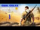 Sniper Elite 3 Hard Полное прохождение Стрим 1