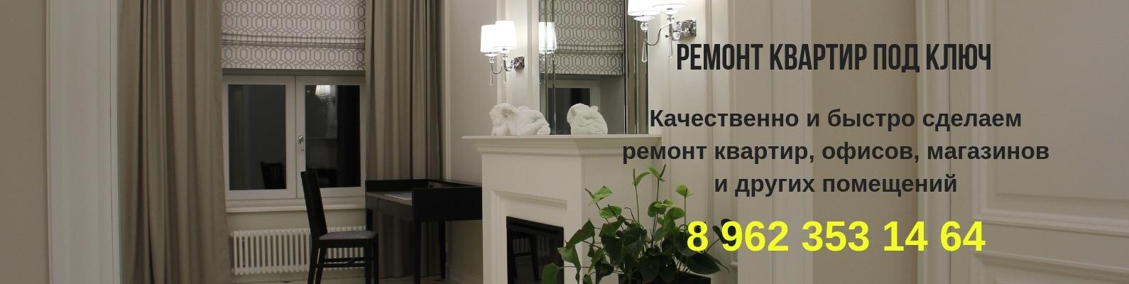 Ремонт квартир под ключ СПб. | ВКонтакте