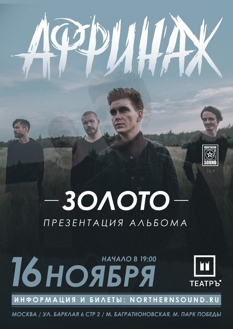 Афиша Москва АФФИНАЖ / 16 ноября / ТЕАТРЪ