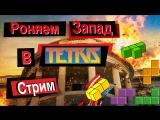 Роняем Запад в Tetris (tetrisfriends.com)