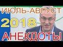 АНЕКДОТЫ НОРКИНА Место встречи за ИЮЛЬ-АВГУСТ 2018