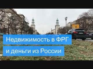 Как россиянам продают недвижимость в Берлине