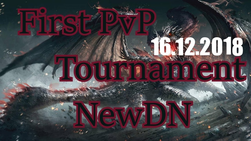 [Preview] 16/12/2018 Первый PvP Турнир на сервере New Dn! Регистрируйся прямо сейчас!