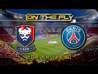 Франция. Лига 1. Кан - ПСЖ