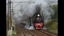 Огонь, вода и жаровые трубы! Паровозы СО17 3241 и ТЭ 3162 на перегоне Раменское - Бронницы.