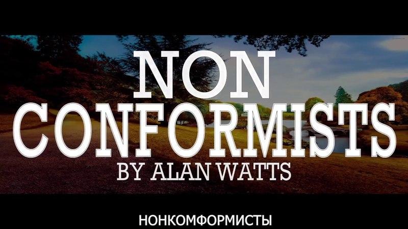 Алан Уотс Почему мы подстраиваемся к обществу