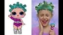 ШОК ДЕВОЧКИ КАК КУКЛЫ ЛОЛ!! КОСПЛЕЙ Real LOL Surprise Dolls Confetti POP