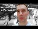 Видеоблог в Ростове-на-Дону. Финал ЮФО, новый чемпион Юга.