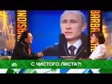 Место встречи_С чистого листа!(15.03.19)Почему Европа предлагает Киеву начать новую жизнь