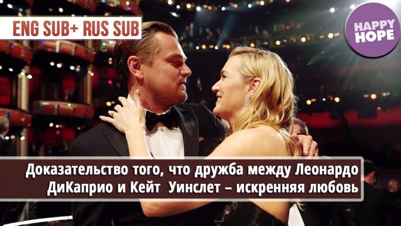 Доказательство того, что дружба между Леонардо ДиКаприо и Кейт Уинслет – искренняя любовь [eng sub rus sub]