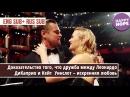 Доказательство того что дружба между Леонардо ДиКаприо и Кейт Уинслет искренняя любовь eng sub rus sub
