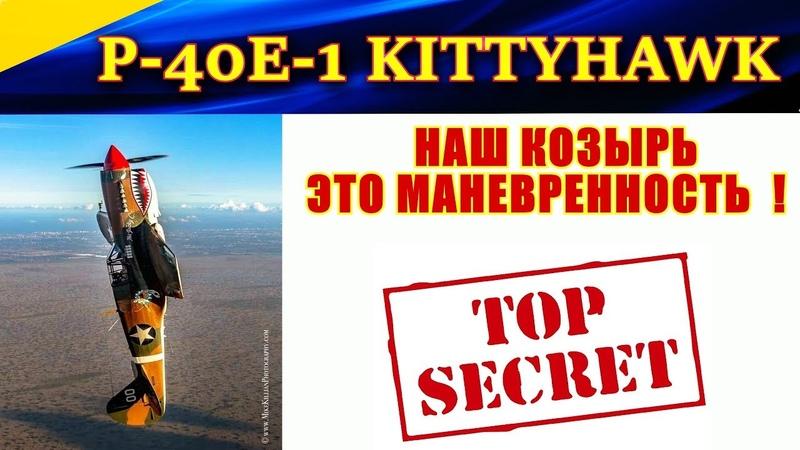 P-40E-1 Kittyhawk. НАШ КОЗЫРЬ - ЭТО МАНЕВРЕННОСТЬ