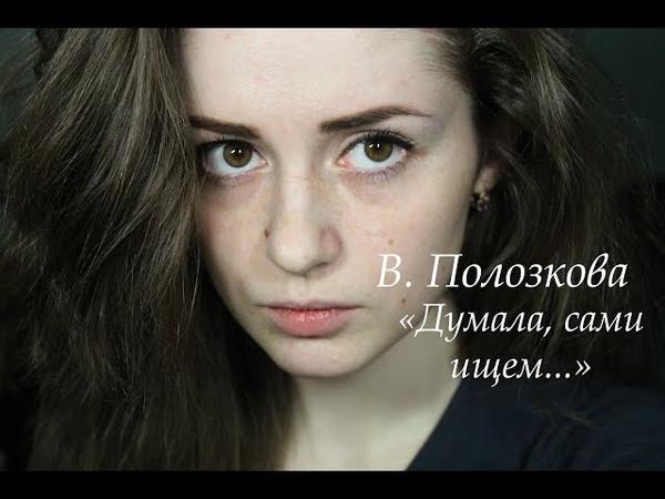 В. Полозкова - Думала, сами ищем... (2)
