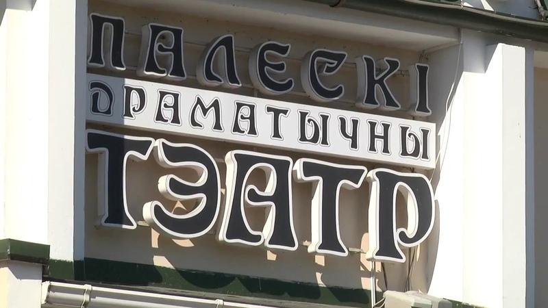 «Баба Chanel» и «Скамейка» Полесский драмтеатр открывает 13-й сезон