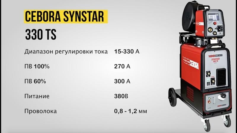 Обзор Cebora Synstar 330 TS | cebora.pro