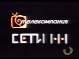 (staroetv.su) Основная заставка (Сети НН [г. Нижний Новгород], 1992-1996)
