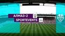 Алмаз-2 - Sportevents-2 0:3 (0:2)