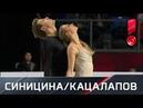 Виктория Синицина Никита Кацалапов Гран при Финал Танцы на льду Произвольный танец