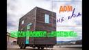 Микро- дом на колесах площадью 11,6 м2