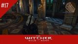 ПЬЯНЫЙ ВИШЕНЬ The Witcher 3 Wild Hunt