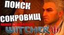 ВЕДЬМАК ИЩЕТ СОКРОВИЩА - ПОЛНОЕ ПРОХОЖДЕНИЕ   The Witcher 3: Wild Hunt 20