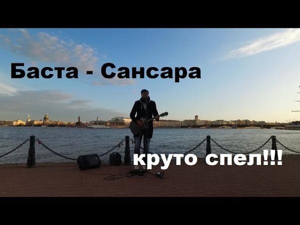 Уличный музыкант спел песню Басты - Сансара