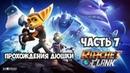 ПРОХОЖДЕНИЕ Ratchet Clank 7