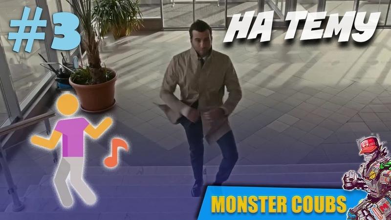 ЛУЧШИЕ ПРИКОЛЫ С ТАНЦАМИ 3 [Monster Coubs] ПРИКОЛЫ | VINE | COUB | КУБЫ | КОУБ | CUBE