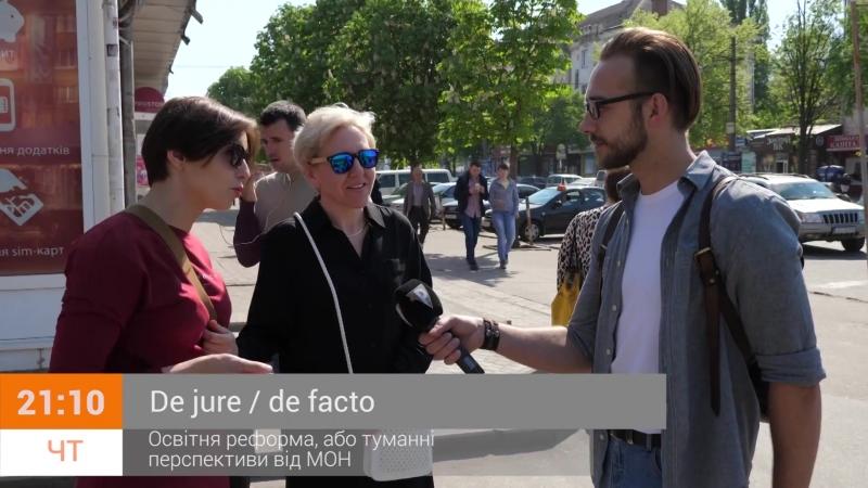 """Анонс. """"De jure ⁄ de facto"""" Освітня реформа, або туманні перспективи від МОН (03.05.18)"""