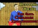 Источник жизни - Как Быть сильным Христианином - Смотреть Христианские Видео Проповеди