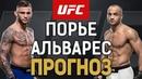 Дастин Порье vs Эдди Альварес 2 / Реванш / Прогноз к UFC on FOX 30
