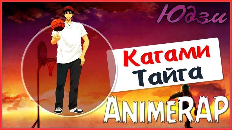 Kagami Taiga Anime Rap Kuroko no Basuke