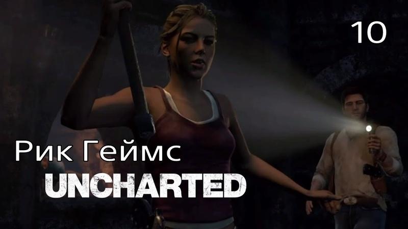 Uncharted: Судьба Дрейка. / Прохождение 10 / По следам сокровища.
