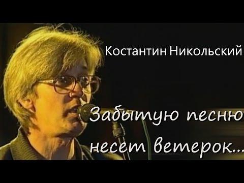 Константин Никольский - Один Взгляд Назад (Ветерок)