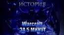 WarVoid - История Warcraft за 5 минут