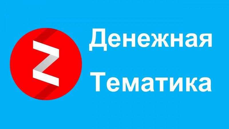 ТОП 30 Каналов Яндекс Дзен - На какую тему писать чтобы заработать на Яндекс Дзен