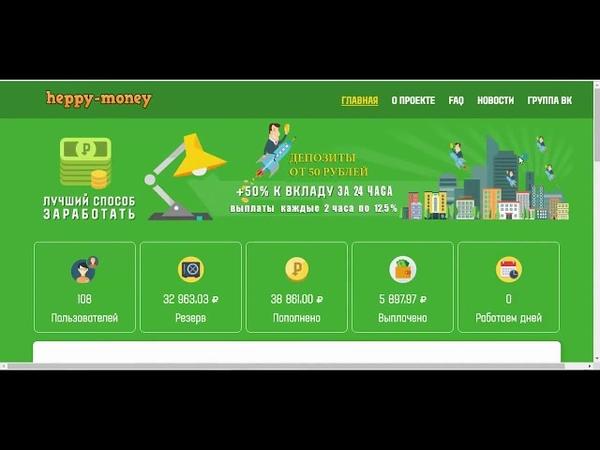 Heppy-money 150% прибыли за 24 часа