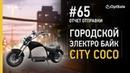 Электробайк Citycoco. Мини обзор популярного электроскутера. Отчет отправки 65