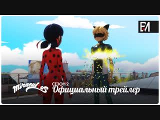 Miraculous ladybug | леди баг и супер-кот – сезон 2, серия 23 | «фрозер» (официальный трейлер)