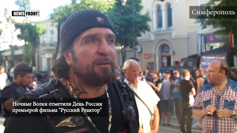 Ночные Волки отметили День России премьерой фильма Русский реактор » Freewka.com - Смотреть онлайн в хорощем качестве