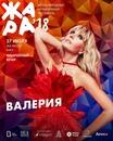 Валерия Перфилова фото #45
