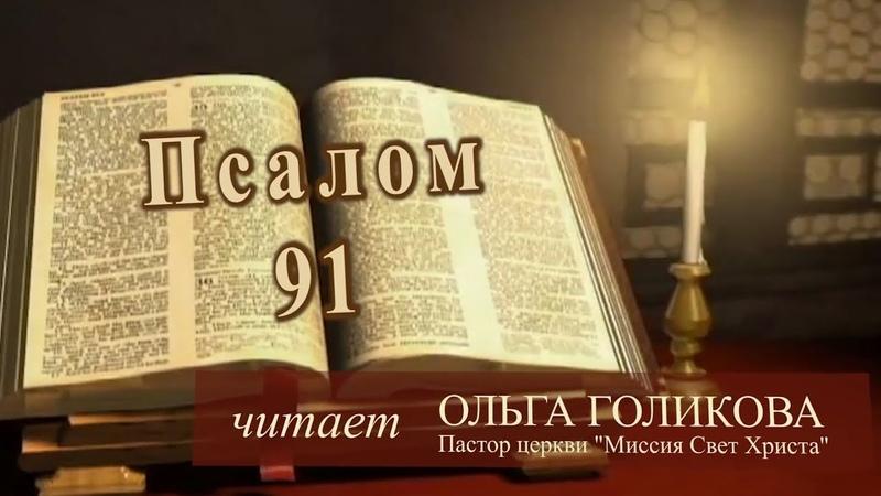 Место из Библии Провозглашение на неделю Псалом 91